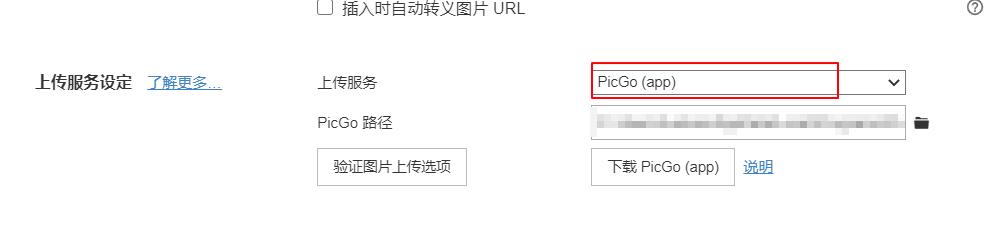 Typora+PicGo+阿里云oss私人图床搭建教程!-一米八的hushan