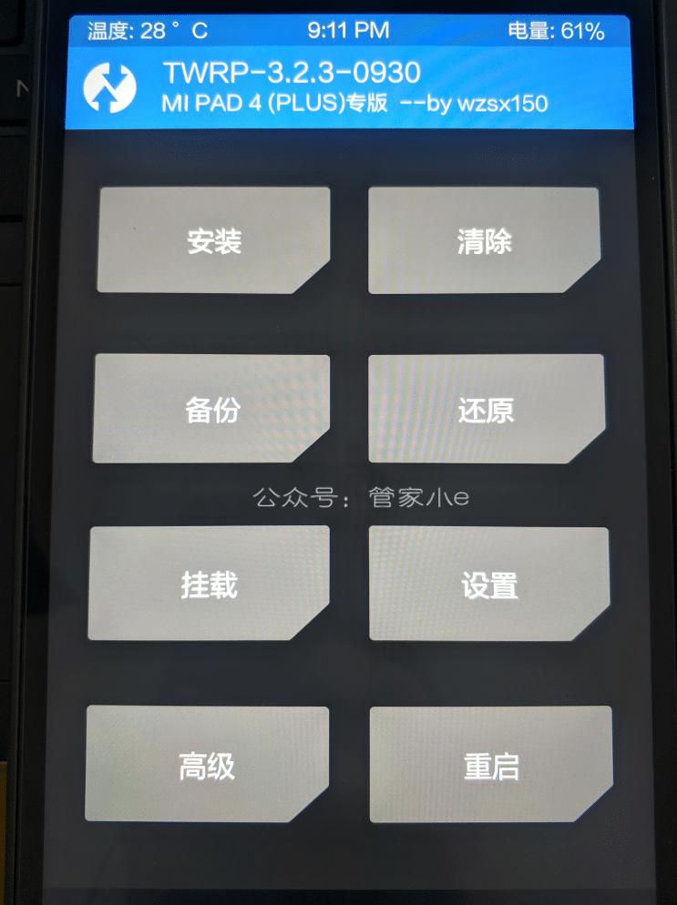 教程篇   手机刷机第一步——解除BL锁-管家小e