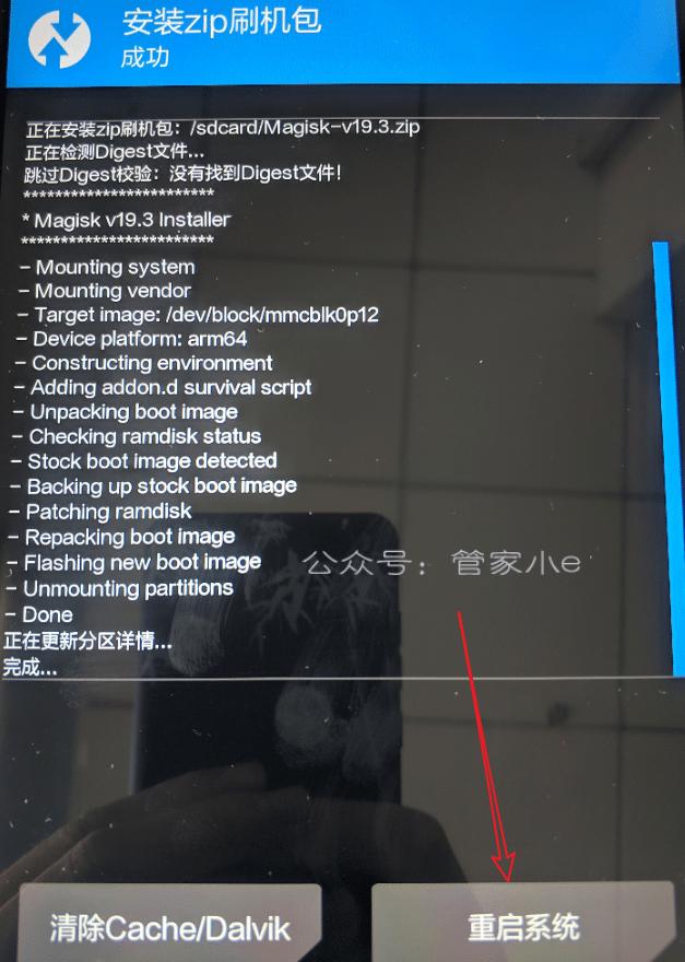 干货 | 安卓手机卡刷Magisk(面具)获取Root教程-一米八的hushan