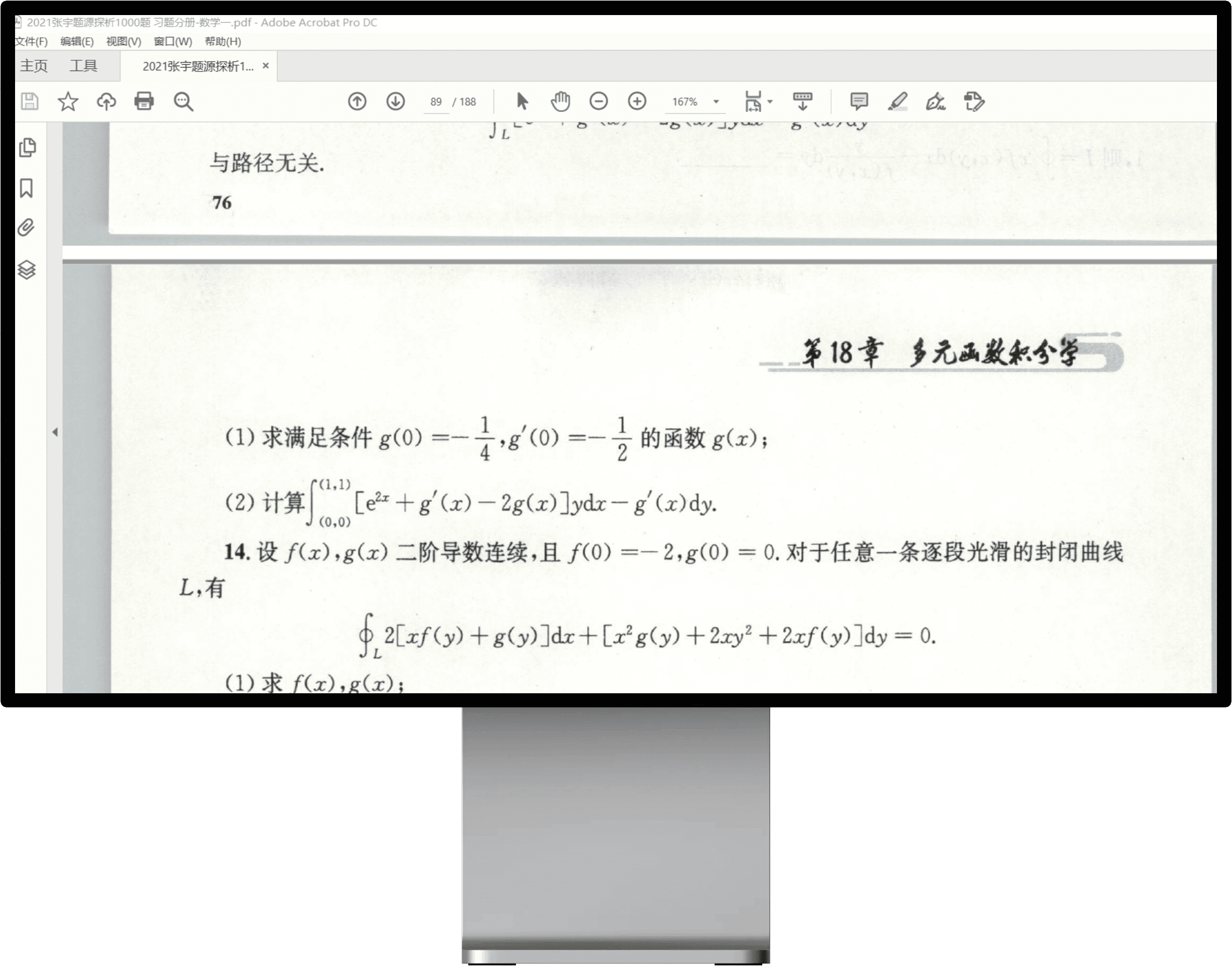 精品资源   2021考研数学各大机构精品课程吐血整理-管家小e
